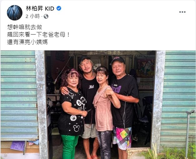▲KID回家與家人團聚。(圖/KID臉書)