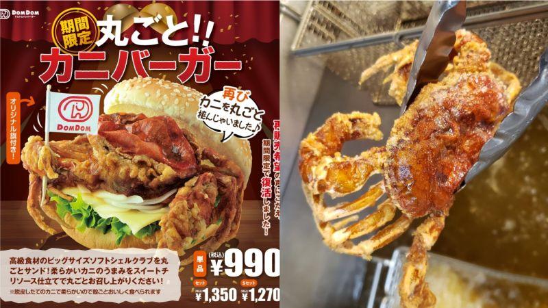 整隻螃蟹下去炸!日本「美味蟹堡」開賣 台人狂敲碗喊+1