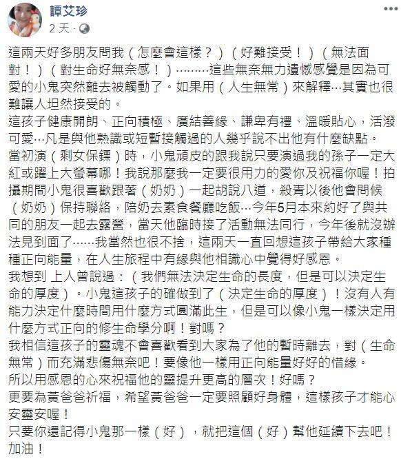 ▲譚艾珍全文。(圖/譚艾珍臉書)