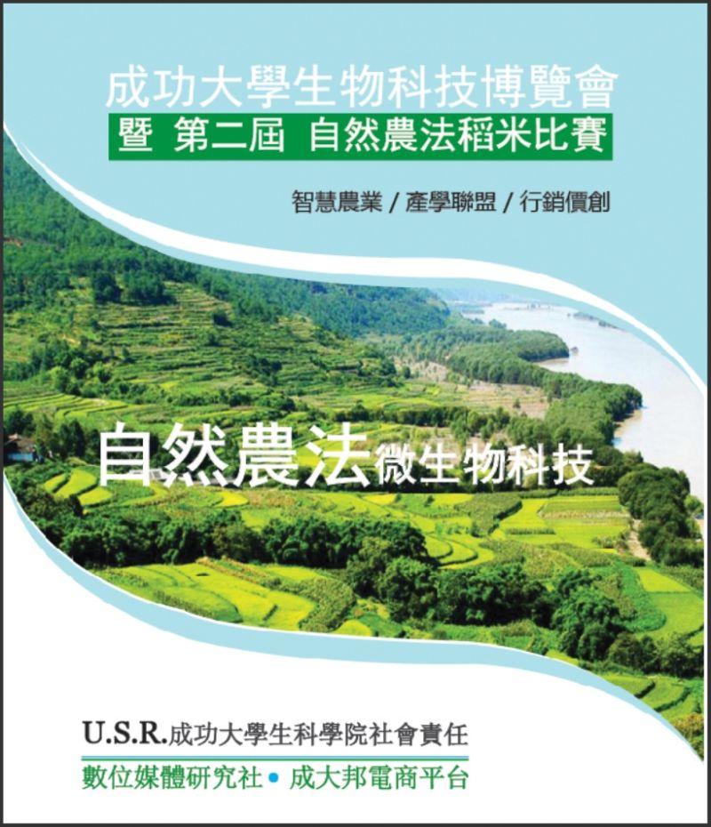 第一屆農業暨生技博覽會 成大<b>USR</b>成產業發展推手