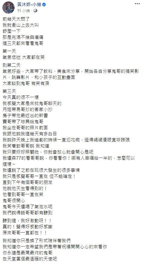 ▲黃沐妍全文。(圖/黃沐妍臉書)
