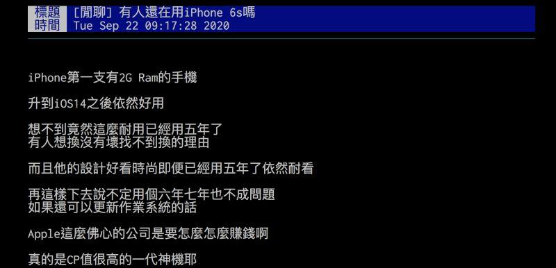 ▲網友詢問有人還在用iPhone