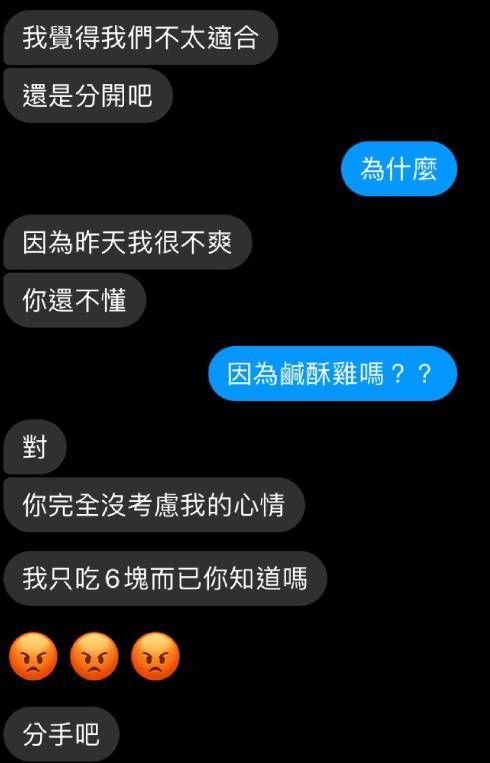 ▲原PO男友傳訊向她提出分手,罪魁禍首竟是「鹹酥雞」。(圖/翻攝自臉書《靠北星座》)