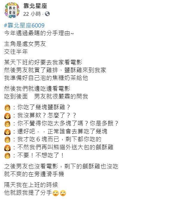 ▲女網友在臉書《靠北星座》中分享男友提分的「超瞎理由」。(圖/翻攝自臉書《靠北星座》)