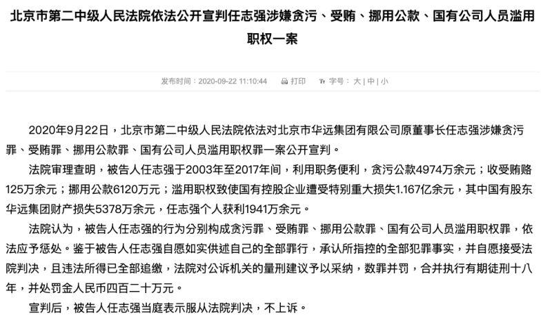 ▲(圖/翻攝自北京市第二中級人民法院官網)