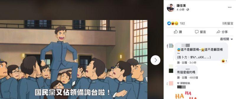 ▲吉卜力免費提供劇照,民進黨立委鍾佳濱也透過時事製成梗圖。(圖/擷取自鍾佳濱臉書)