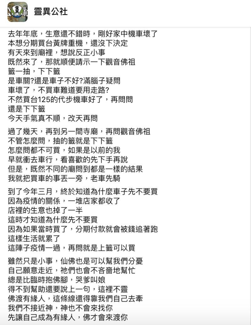 ▲網友分享親身經驗,感慨「佛渡有緣人」。(圖/翻攝自《靈異公社》臉書社團)