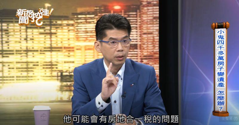 ▲律師蘇家弘指出,如果是繼承後馬上轉賣,也會有房地合一稅的問題。(圖/翻攝自《新聞挖挖哇