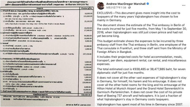 ▲2016年瓦吉拉隆功仍是王子時,泰國外交人員在德國5個月的花費高達3千多萬台幣。(圖/翻攝自Andrew