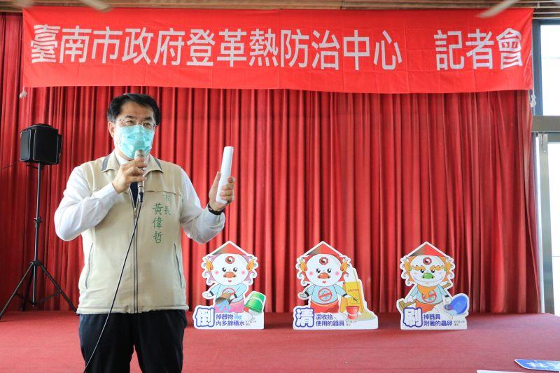 台南市長黃偉哲今(23)日率領市府各單位舉辦誓師大會,向市民宣示市府全力防治登革熱的決心。