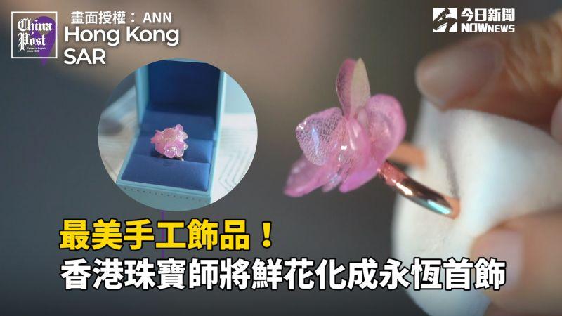 影/最美手工飾品!香港珠寶師將鮮花化成永恆