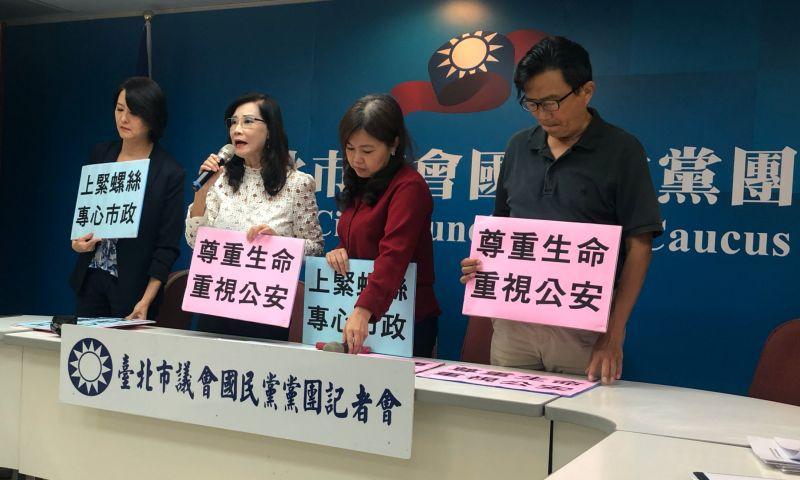 國民黨台北市議會黨團23日下午召開記者會,針對北市近日公安意外事件頻傳,痛批北市府「螺絲鬆了、市政散了」。
