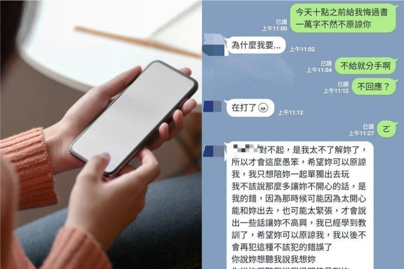 ▲女網友跟男友吵架,要求對方罰寫「一萬字」悔過書。(示意圖/翻攝自《pixabay》及《爆廢公社公開版》 )
