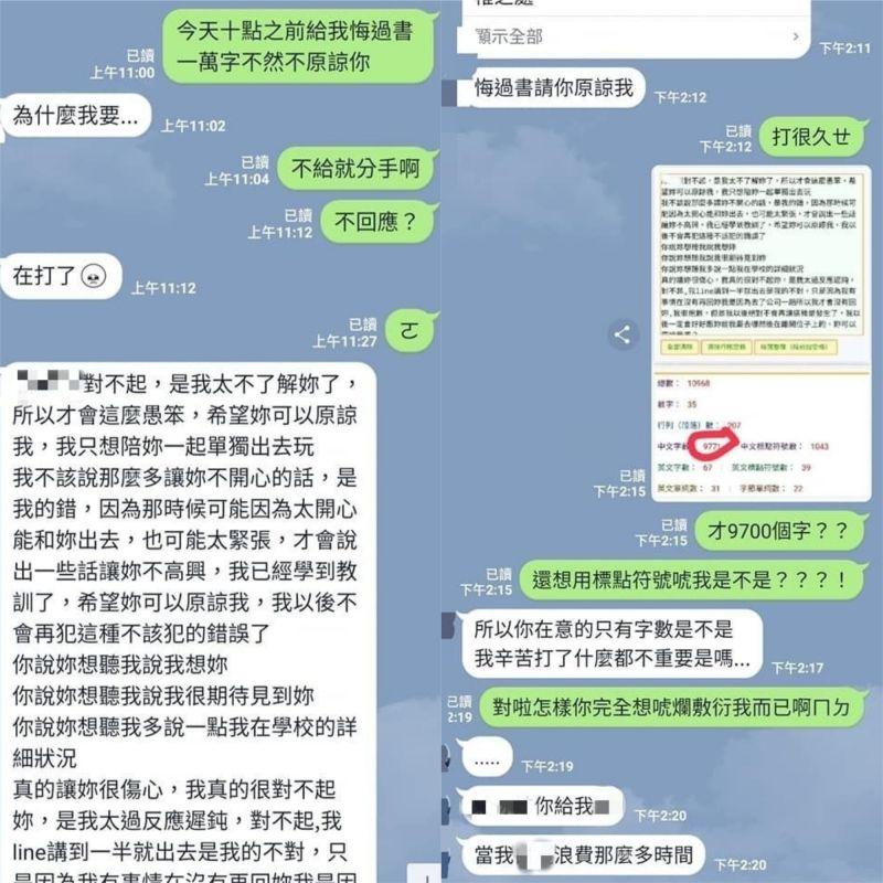 ▲女網友發現,男友的悔過書並沒有達到一萬字。(圖/翻攝自《爆廢公社公開版》