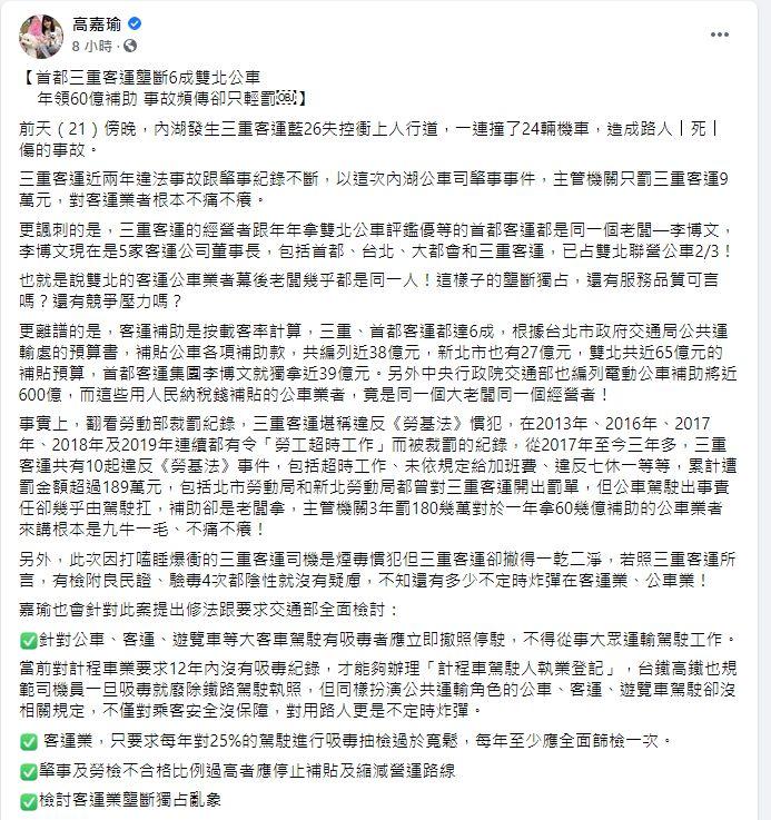 ▲(圖/翻攝高嘉瑜臉書)