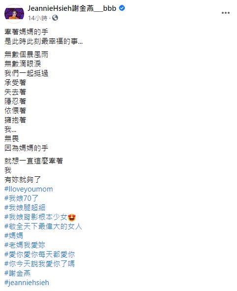 ▲謝金燕全文。(圖/謝金燕臉書)
