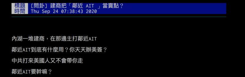 ▲有網友詢問為什麼鄰近AIT是種賣點,引發討論。(圖/翻攝自批踢踢)
