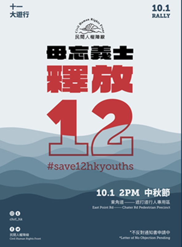 ▲香港民間人權陣線計畫將於 10 月 1 日當天再次發起遊行,主要訴求之一便是要求釋放 12 名仍被拘押的港人。(圖/翻攝自香港民陣臉書)