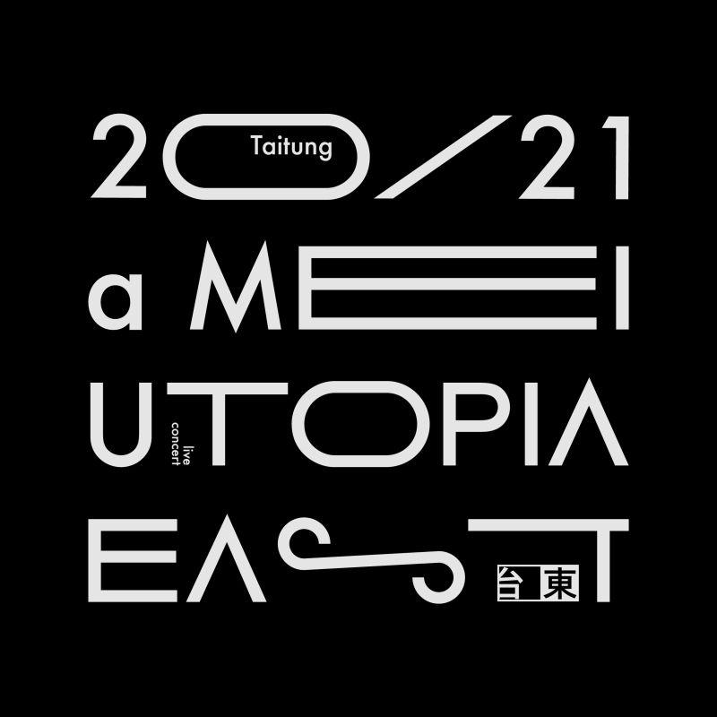 ▲阿妹全新演唱會「20/21a