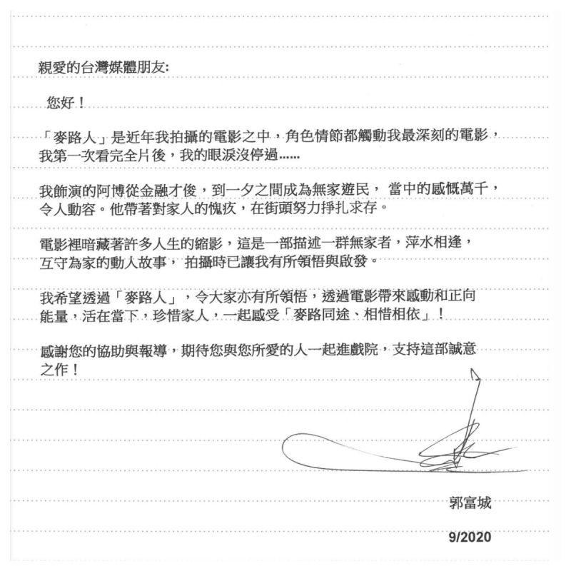 ▲郭富城親筆寫信並親簽署名,預祝台灣粉絲中秋快樂。(圖/華映娛樂)