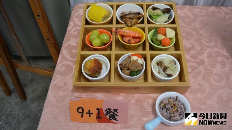 ▲9+1健康餐菜色澎派。(圖/記者郭政隆攝影2020.9.24)