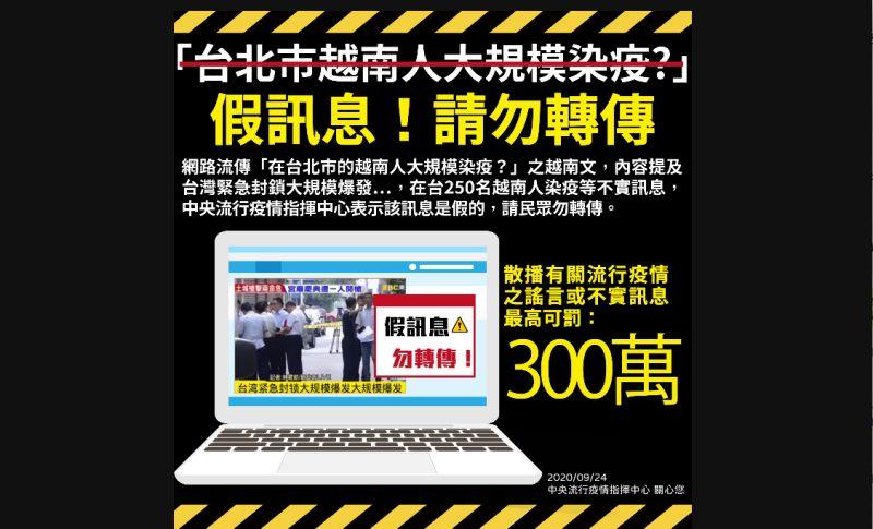 在北市越南人大規模染疫?指揮中心澄清:假消息勿轉傳