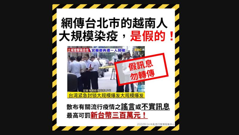 ▲指揮中心針對網傳「在台北市的越南人大規模染疫」澄清此為假訊息。(圖/指揮中心提供)