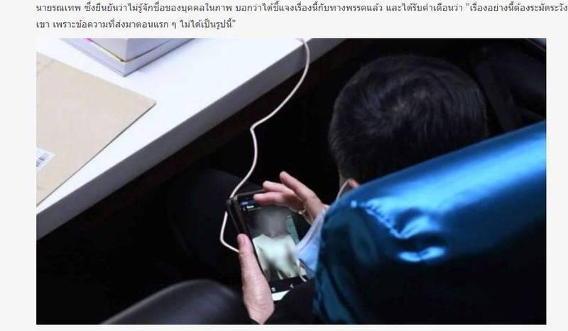 時間管理議員!看裸女照審預算 泰國議員喊被對手陷害