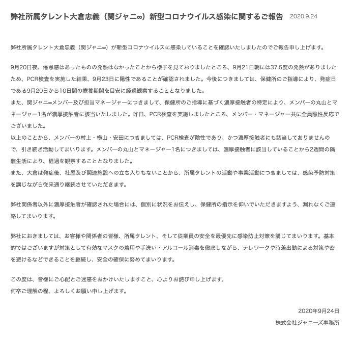 ▲傑尼斯表示大倉忠義確診新冠肺炎。(圖/傑尼斯官網)