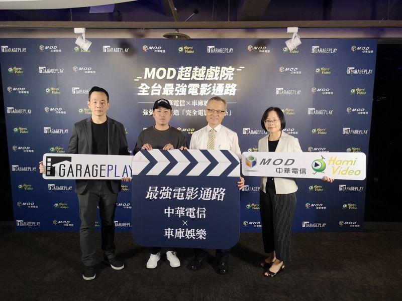 ▲中華電信與GaragePlay車庫娛樂資助廖明毅導演(左二),再拍iPhone電影。(圖/車庫)