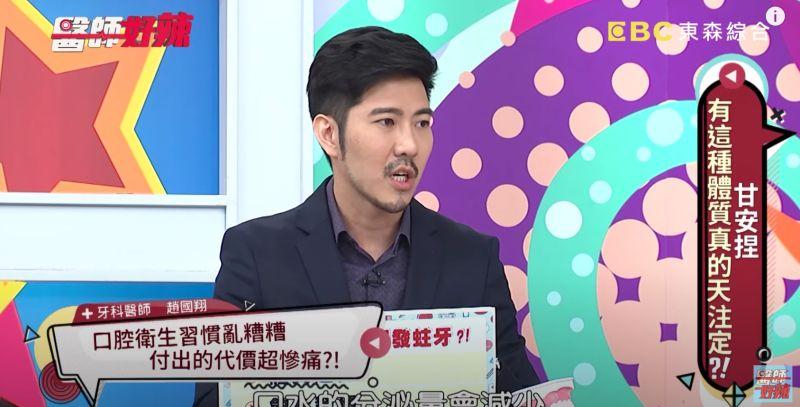 ▲牙醫師趙國翔。(圖/翻攝自節目《醫師好辣》youtube頻道)