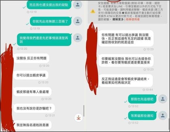 ▲(圖/翻攝爆料公社)