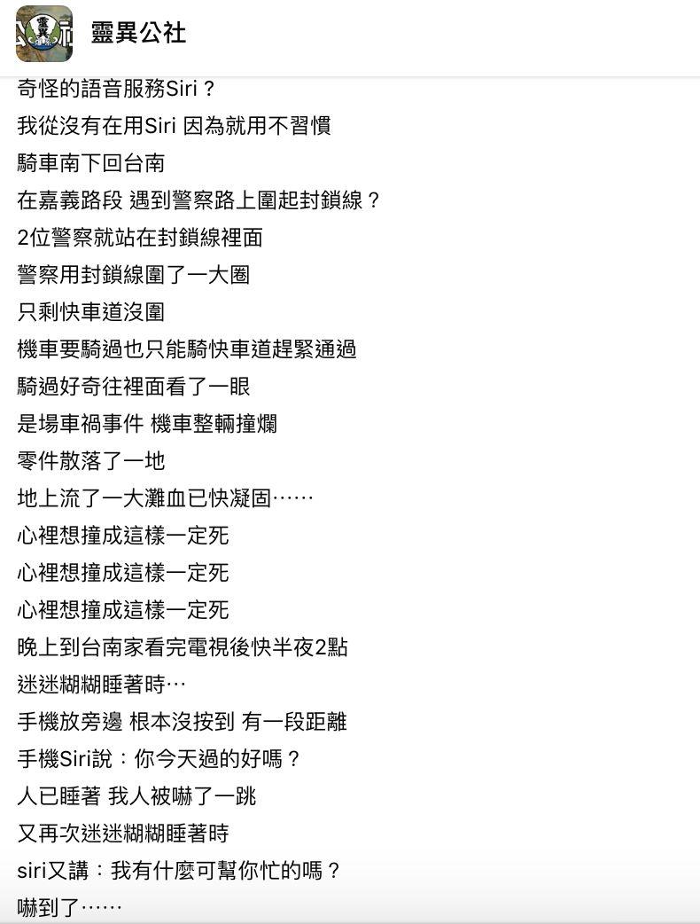 ▲網友分享目睹車禍現場後,深夜手機Siri一直自動說話的怪事。(圖/翻攝自《靈異公社》臉書)