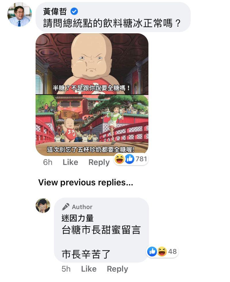 ▲網友指出台南市長黃偉哲在臉書上也經常以台南人愛吃甜開玩笑。(圖/翻攝自批踢踢)