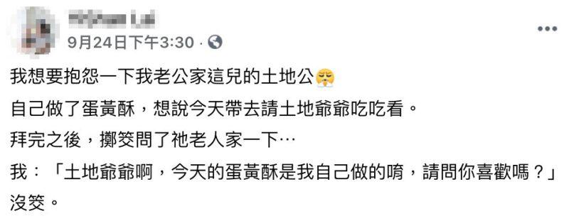 ▲女網友在臉書社團《靈異公社》發文。(圖/翻攝自《靈異公社》)