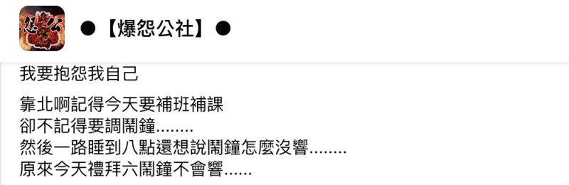 ▲女網友抱怨自己忘記調鬧鐘,結果睡過頭。(圖/翻攝自《爆怨公社》臉書)