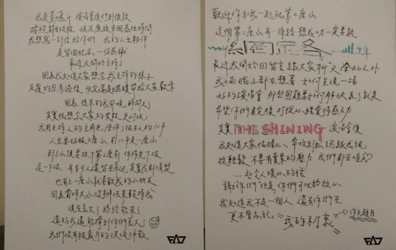 ▲網友公開小鬼生前寫給粉絲的一封信。(圖/翻攝PTT)