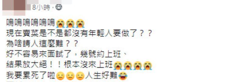▲女網友在臉書社團《爆怨公社》發文。(圖/翻攝自《爆怨公社》)