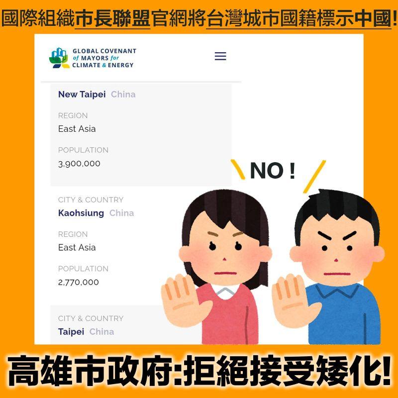 市長聯盟矮化!將六都標成中國  外交部透過駐館抗議