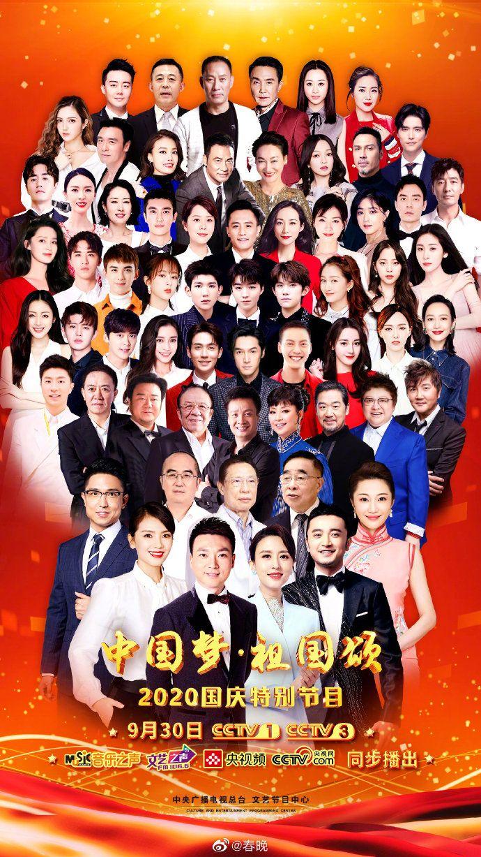 ▲中國「十一國慶」晚會將至,網友發現台灣藝人歐陽娜娜與張韶涵將登台表演。(圖/取自春晚微博)