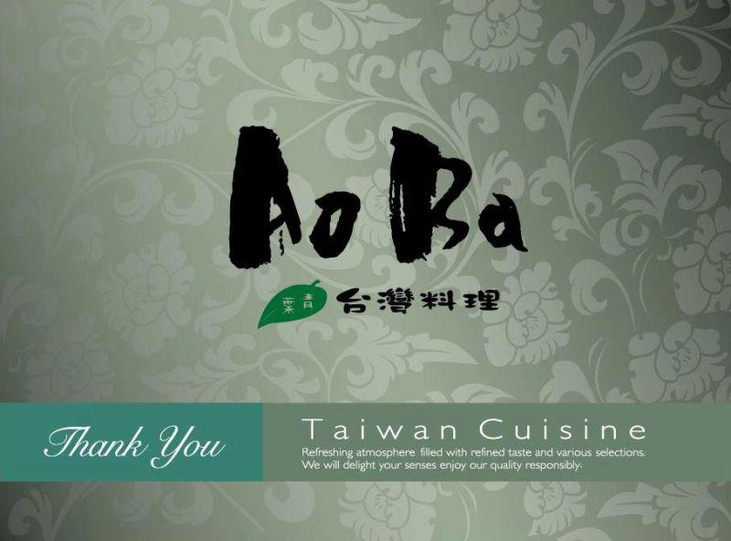 ▲台灣第一家台菜料理老店青葉,今日在臉書發布將於10月下旬歇業。(圖/翻攝自臉書AoBa青葉台灣料理專頁)