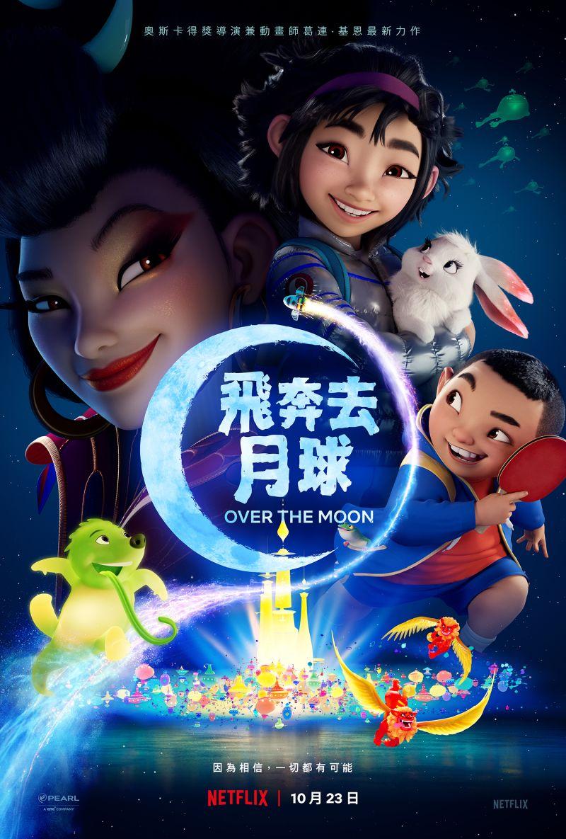 ▲▼《飛奔去月球》充滿華人觀眾熟悉的神話人物。(圖/Netflix)