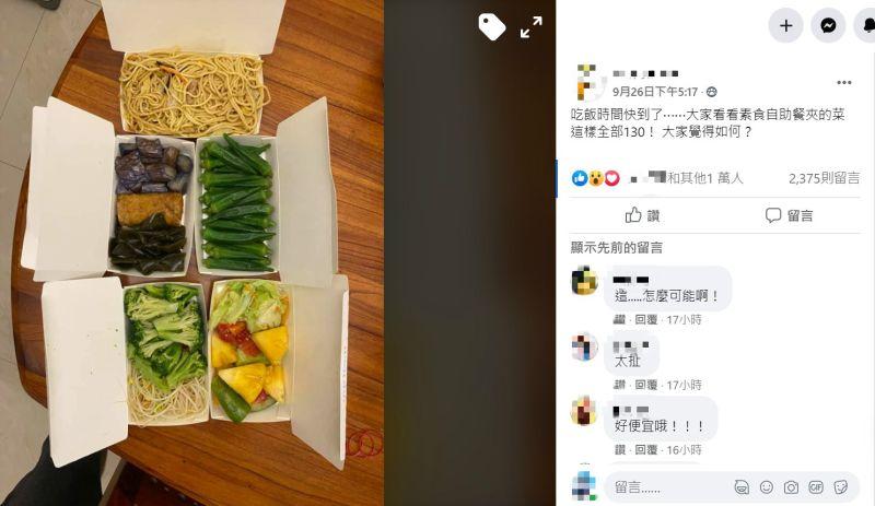 ▲有網友分享自己買的素食自助餐,「8菜1主食」竟只要130元,超佛價格讓其他網友看後全暴動。(圖/翻攝自臉書社團《爆廢公社》)