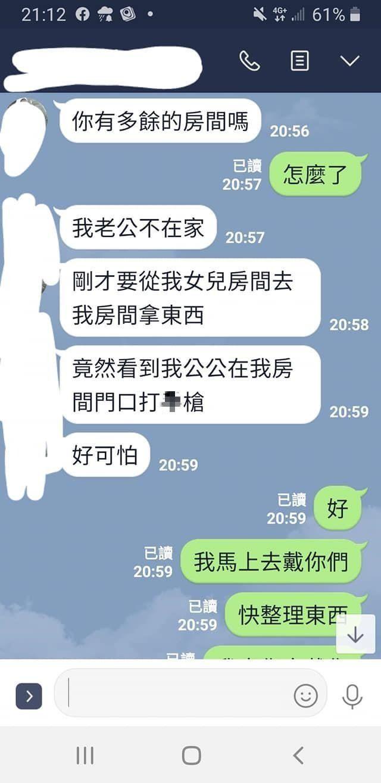 ▲網友看到公公的誇張行徑,就立馬傳訊息,向有人求救。(圖/翻攝自《爆怨公社》