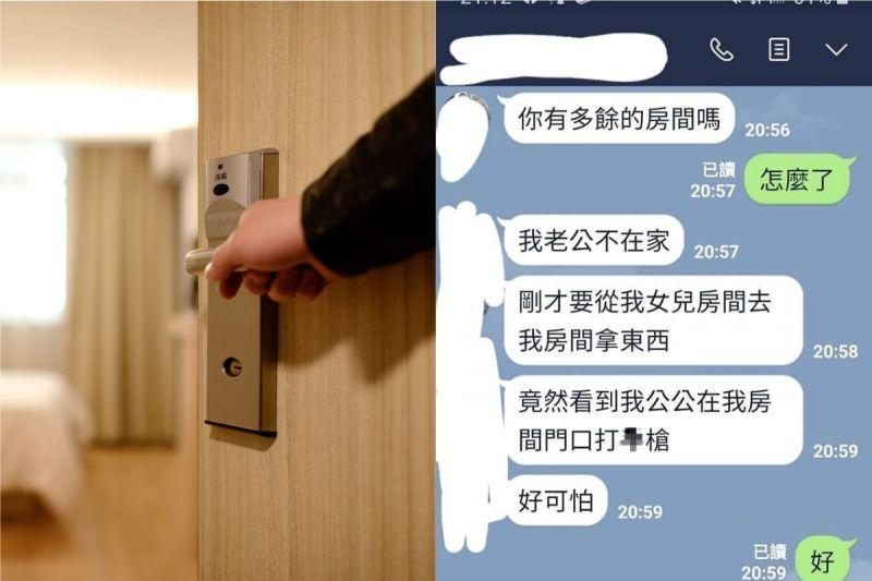 公公站媳婦門前「DIY」!她秒帶女兒逃家  網勸:先就醫