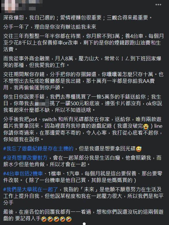 ▲原PO貼文。(圖/翻攝爆怨公社臉書)