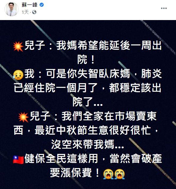 ▲蘇一峰醫師臉書貼文。(圖/翻攝自蘇一峰醫師臉書)