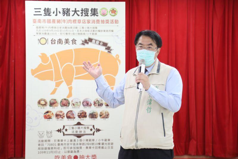 ▲黃偉哲表示,來台南旅遊美食不能少,台南市府嚴格把關,要讓民眾吃的安心,玩的開心(圖/記者林怡孜攝,2020,09,28)