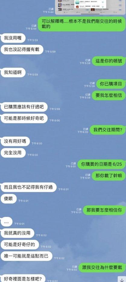 ▲男友表示,根本沒有下載過那個交友軟體,有也只是好奇而已。(圖/翻攝自《Dcard》