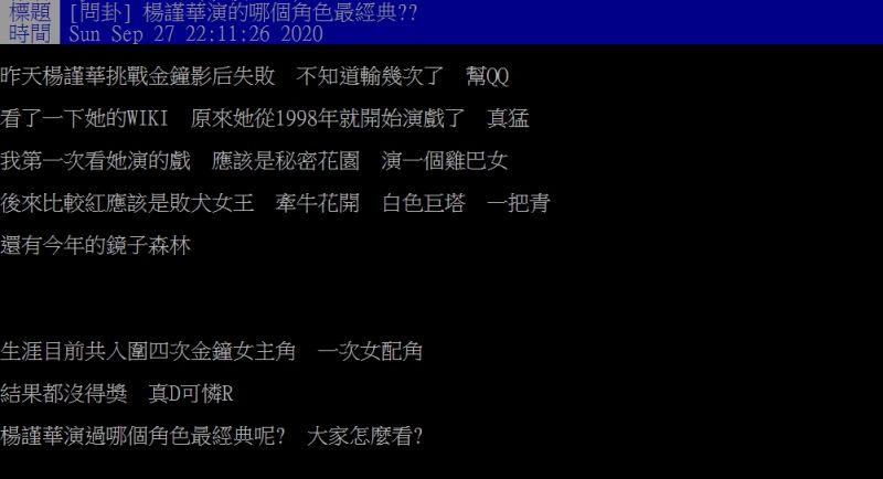 ▲原PO提問,楊謹華演的哪個角色最經典?(圖/翻攝PTT)